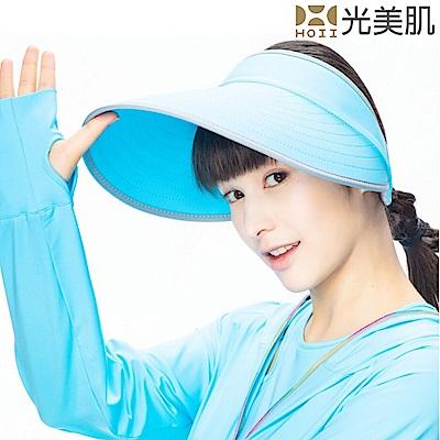 HOII光美肌-后益先進光學布-防曬輕巧摺疊美膚帽(藍光)