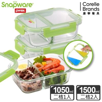 Snapware 康寧密扣全分隔長方形玻璃保鮮盒大容量3件組
