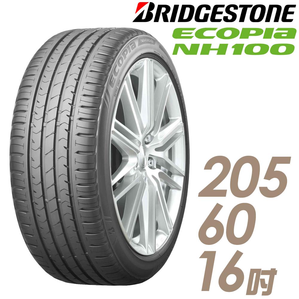 【普利司通】ECOPIA NH100小資族輪胎_205/60/16吋(NH100)