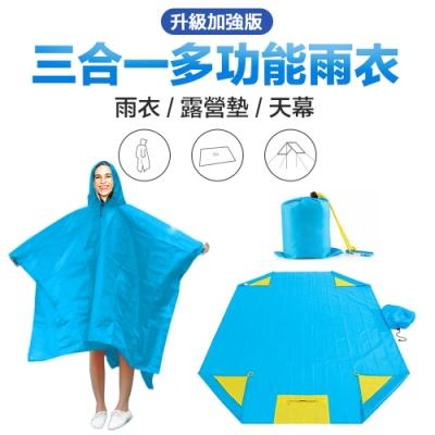 【FJ】折疊多功能雨衣/野餐墊/天幕/沙灘墊(迷你口袋型)
