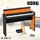 KORG LP-380 73鍵日本原裝數位鋼琴 原廠保固/橙黑色 product thumbnail 1