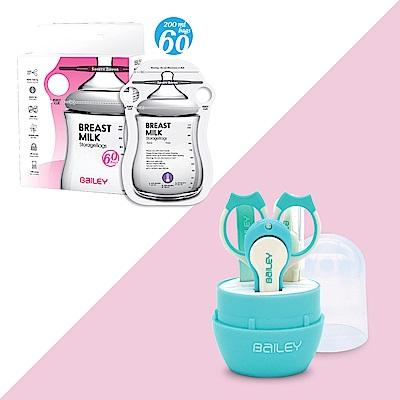 韓國BAILEY貝睿 母乳儲存袋(指孔型) 60入+指甲剪四件組(水藍)