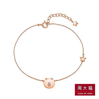 周大福 網路獨家款 LINE FRIENDS系列 熊大18K玫瑰金手鍊