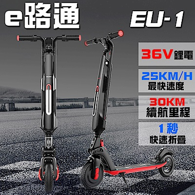 【e路通】EU-1 追風者 36V 7.8Ah LG鋰電 智能一秒折 疊滑板車