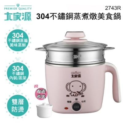 大家源 304不鏽鋼蒸煮燉美食鍋 TCY-2743R 粉
