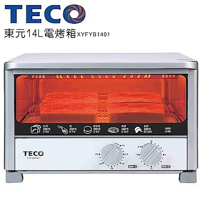 東元TECO電烤箱14公升(XYFYB1401)-日式菱形烤網