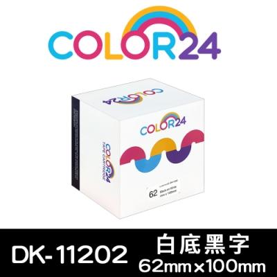 COLOR24 for Brother DK-11202/DK11202 紙質白底黑字定型相容標籤帶 (62 X 100mm)/適用Brother QL-500 / QL-570 / QL-580N