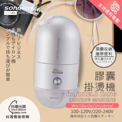 SONGEN松井 全球通用折疊膠囊型手持掛燙機(SG-F03(W))