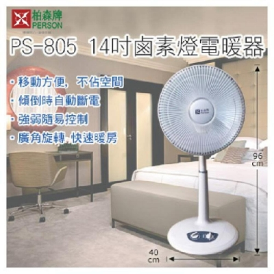 柏森牌 14吋 2段速定時小太陽鹵素電暖器 PS-805
