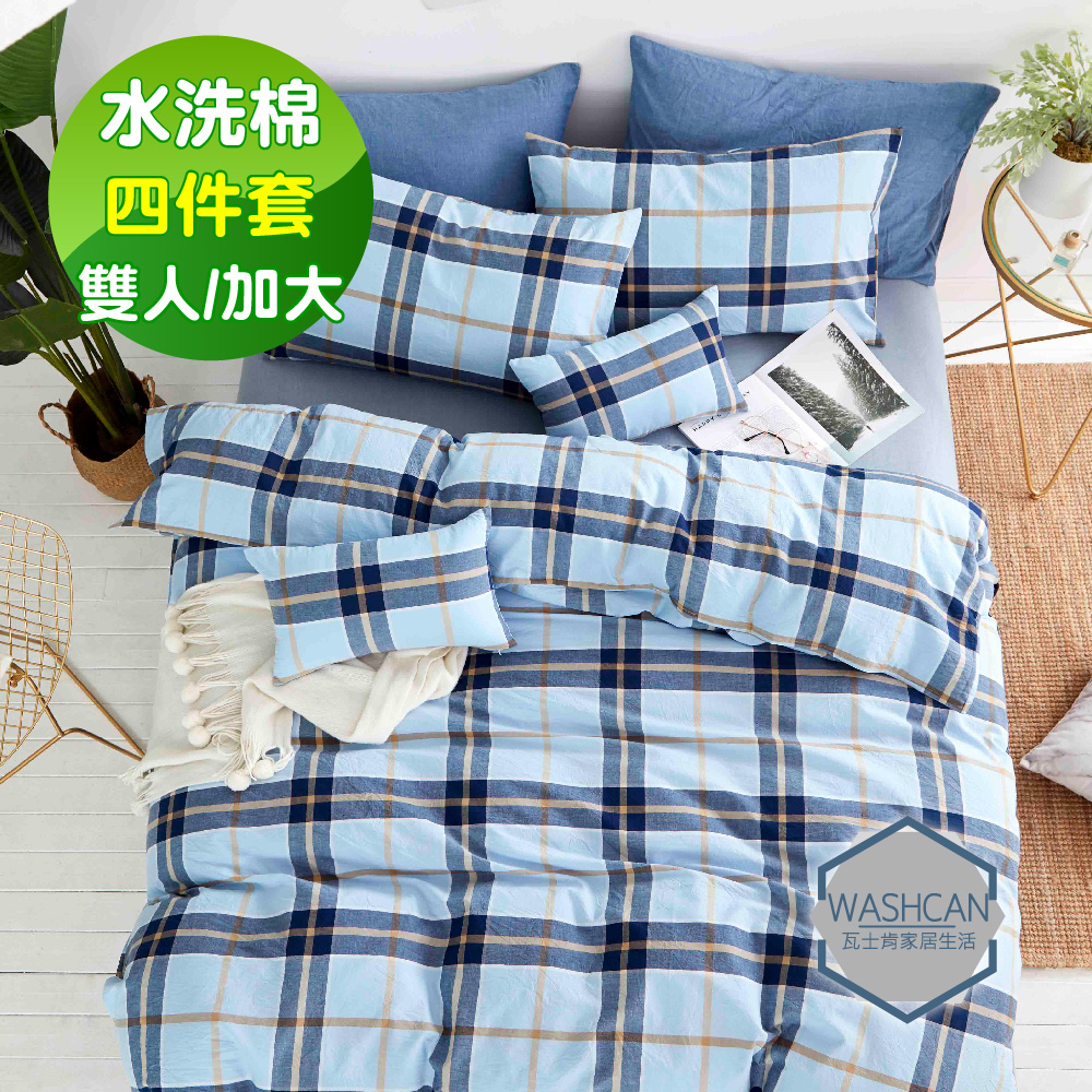 Washcan瓦士肯 日式簡約-晴空藍 雙人加大水洗純棉四件式兩用被床包組