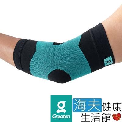 海夫健康生活館 Greaten 極騰護具 兒童系列 ET-FIT 區段壓縮 機能護肘_PP0003EB