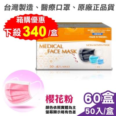宏瑋 醫療口罩(奶油黃/紫羅蘭/櫻花粉)任選1-50入x60盒