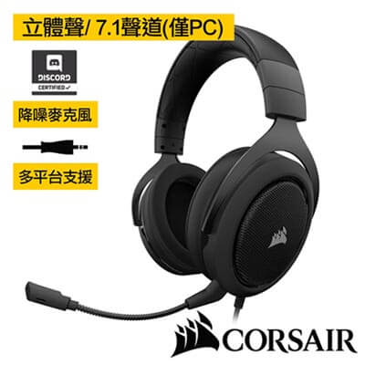 CORSAIR GAMING HS60 立體聲/7.1環繞聲道 電競耳機-黑