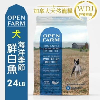 加拿大OPEN FARM開放農場-全齡犬活力亮毛食譜(季節白魚) 24LB(10.88KG)