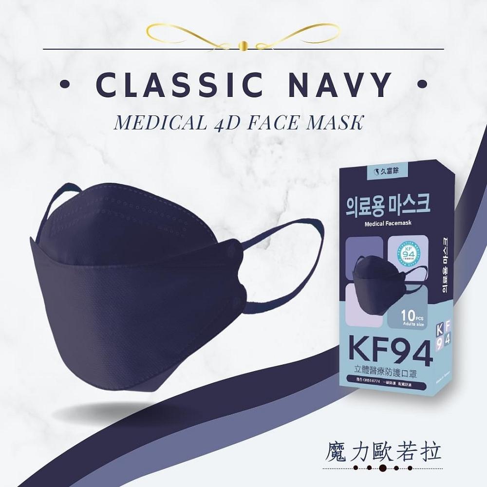 久富餘 KF94韓版4層立體醫療口罩-雙鋼印-魔力歐若拉(10片/盒)