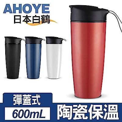 日本白鶴 悠活印象 彈蓋式陶瓷保溫杯 隨行杯 600ml 紅色
