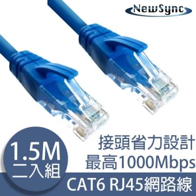 (2入組)【NewSync】Cat.6 超高速乙太網路傳輸線-1.5M