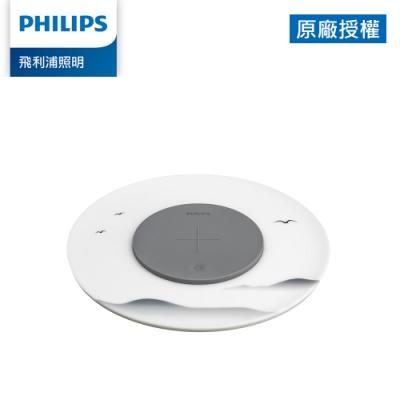 Philips 飛利浦 66134 LED無線充電小碟燈-墨藝色 (PC002)