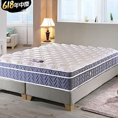 (特約活動)單大3.5尺-天絲+智慧五段式護背型獨立筒床