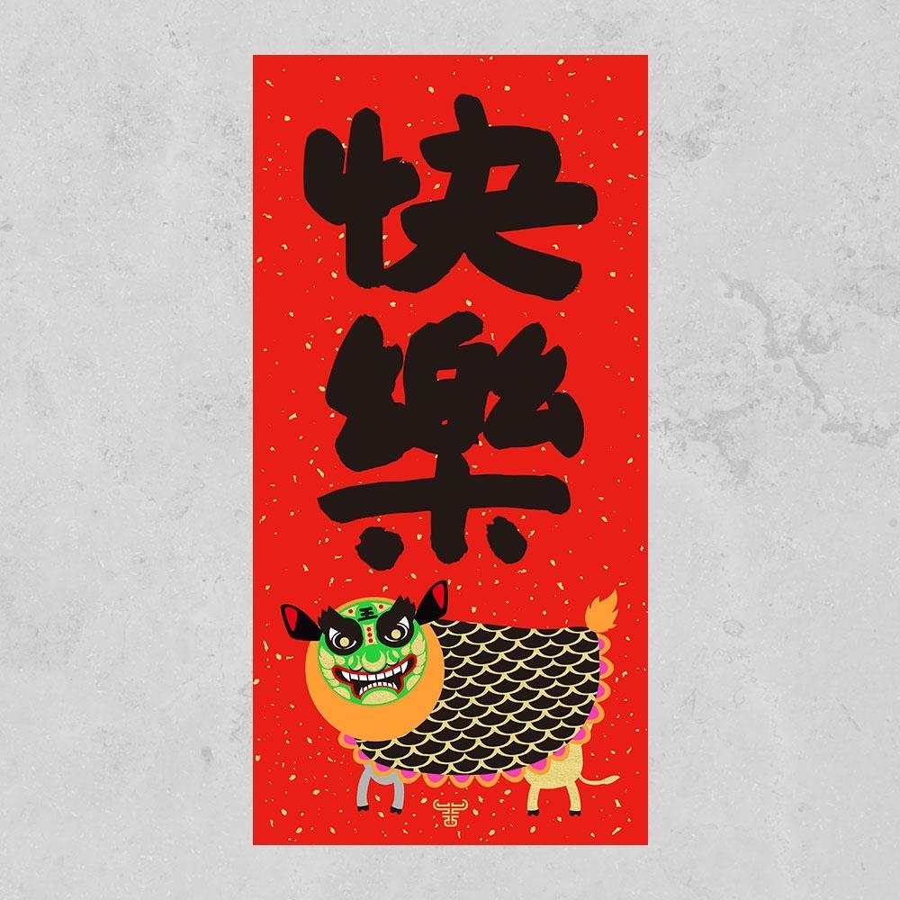 佳墨-2021牛年春聯-金銀財寶-門心-快樂