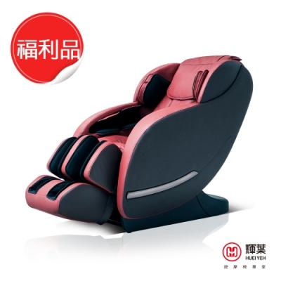 [福利品] 輝葉 原力臀感按摩椅HY-5099