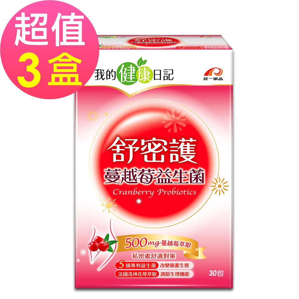 我的健康日記 舒密護蔓越莓益生菌(30包/盒)  三盒組