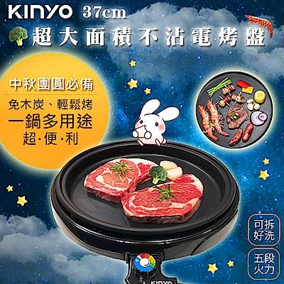 KINYO 可拆式多功能BBQ無敵電烤盤(BP-063)夠大夠火