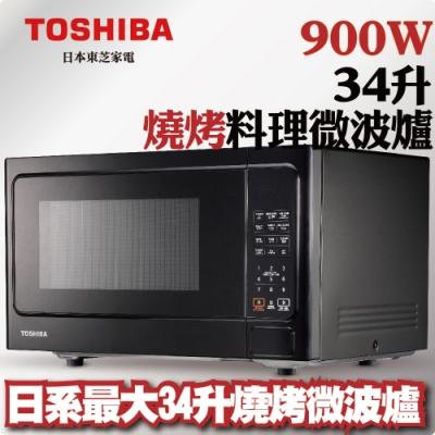 【TOSHIBA東芝】燒烤料理微波爐 (34L) ER-SGS34(K)TW