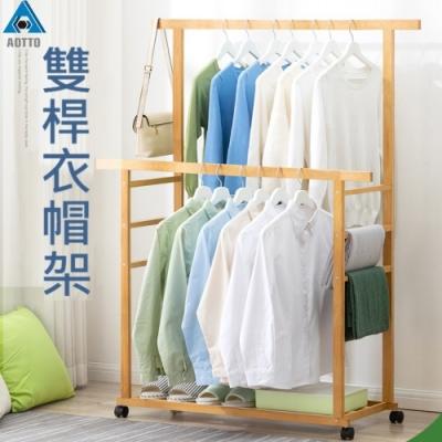 【AOTTO】日式可移動雙桿簡約衣帽架(掛衣架 吊衣架)