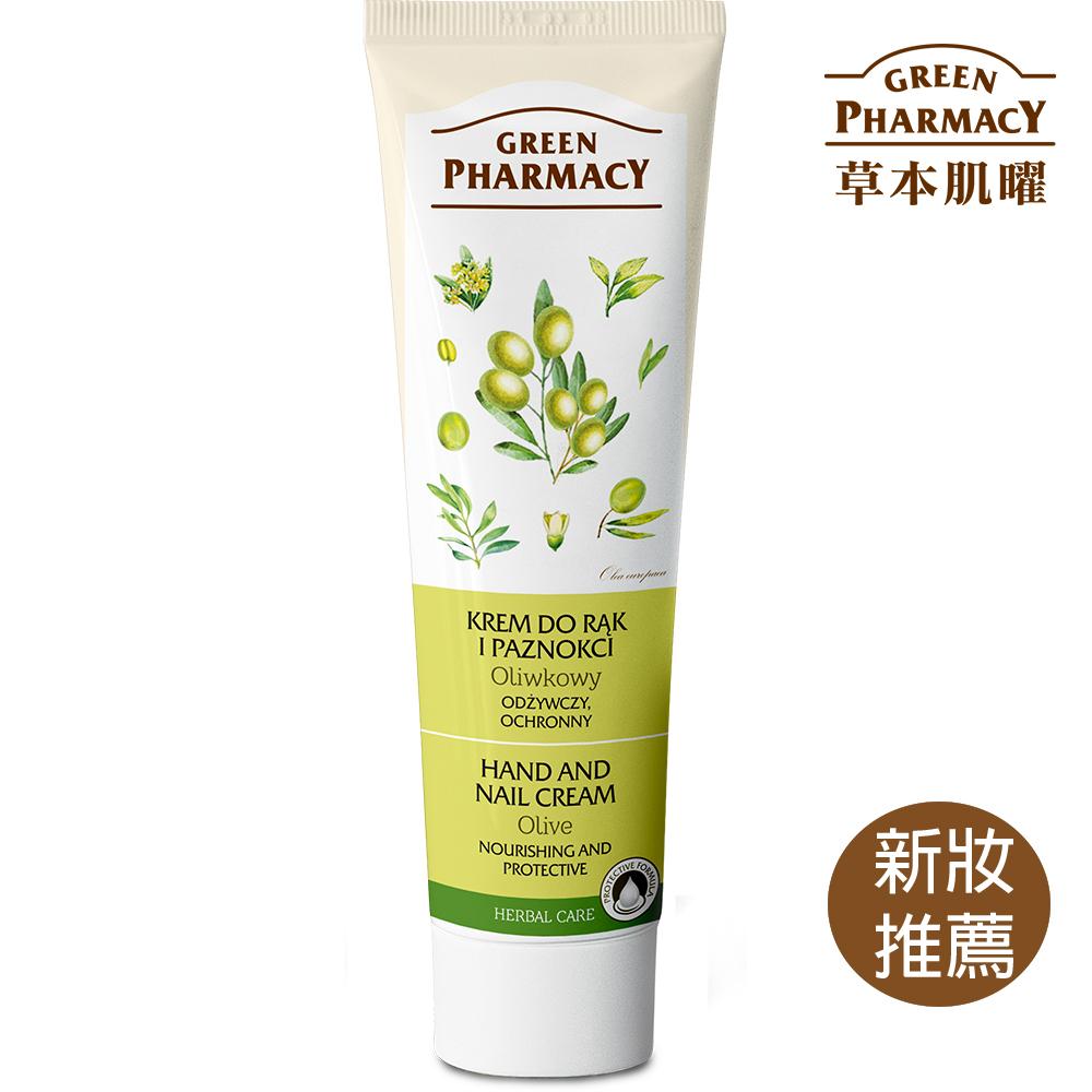 Green Pharmacy 草本肌曜 橄欖滋潤修護護手美甲霜 100ml