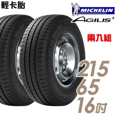 【米其林】AGILIS+ 輕卡胎 省油耐磨輪胎_二入組_215/65/16
