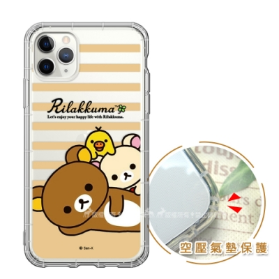 SAN-X授權 拉拉熊 iPhone 11 Pro Max 6.5吋 彩繪空壓手機殼(慵懶條紋)