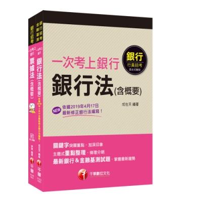 金融基測考科Ⅱ_套書