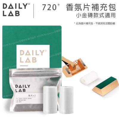 DAILY LAB | 720°香氛小金磚-香片補充包