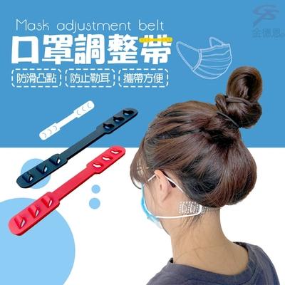 金德恩 防勒耳口罩調整帶1包3入+透氣造型口罩