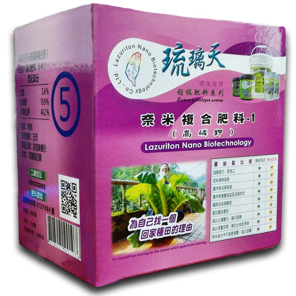 琉璃天 正台灣生產 5號奈米技術高磷鉀複合肥料(盒/5包)
