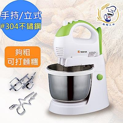 (福利品)【麵糰大師】DaHe 手持/立式兩用不鏽鋼攪拌機/麵團機(TM-6108s)可打麵糰