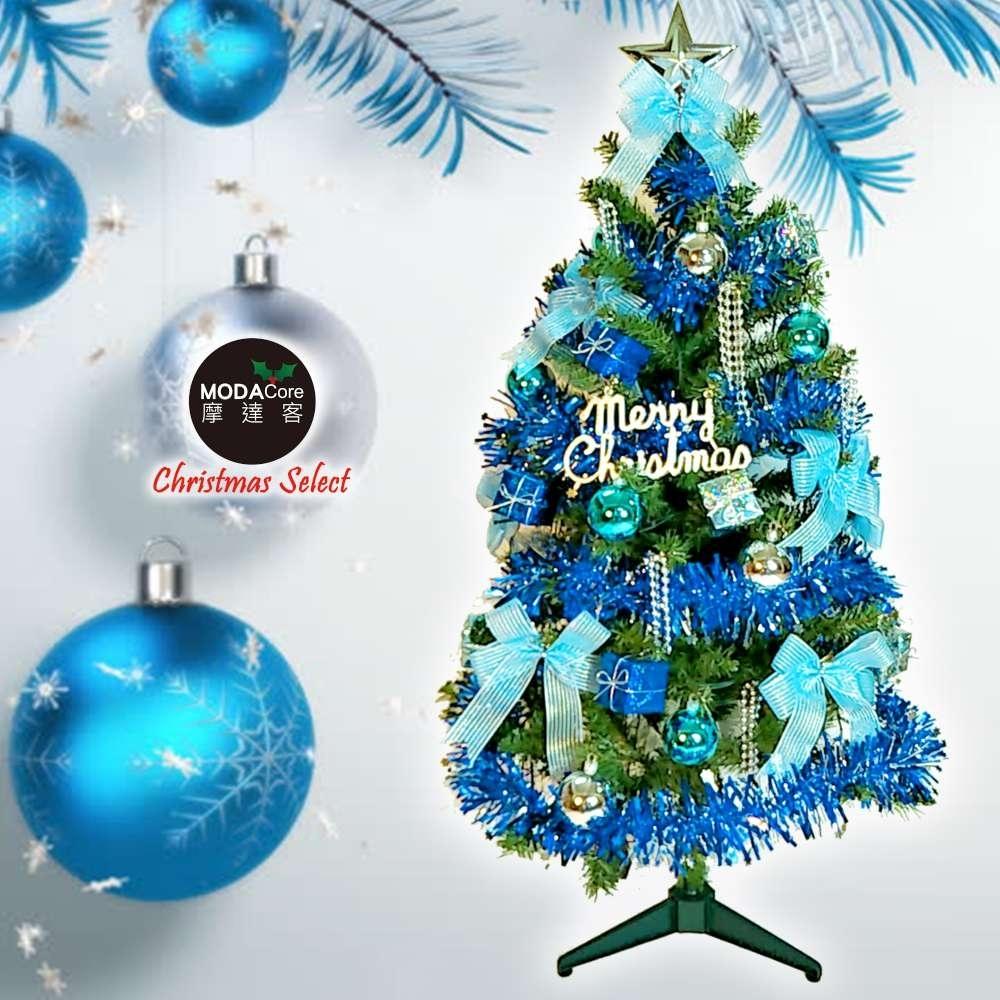 摩達客 幸福4尺/4呎(120cm)一般型裝飾綠聖誕樹(+飾品組-藍銀色系)(不含燈)