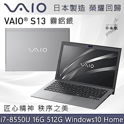VAIO S11-深夜黑 日本製造 匠心精神(i5-8250U/8G/256G/HOME)
