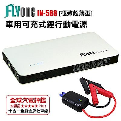 FLYone IN-588 緊急救車啟動電源6000mAh行動電源