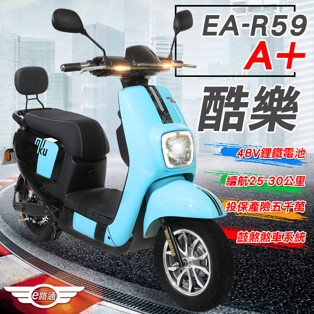 【e路通】EA-R59A+ 酷樂 48V鋰鐵 500W LED大燈 冷光儀表 電動車 product image 1