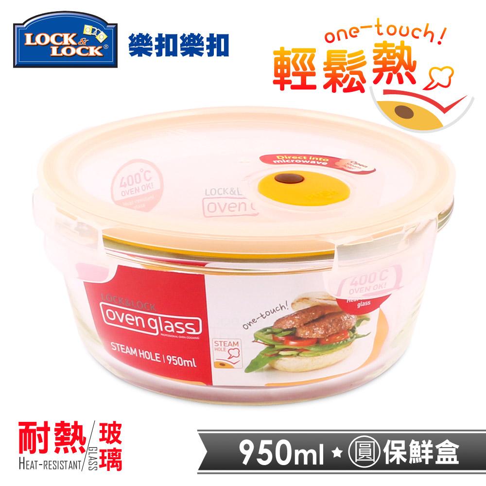 樂扣樂扣輕鬆熱耐熱玻璃保鮮盒/圓形950ML(8H)