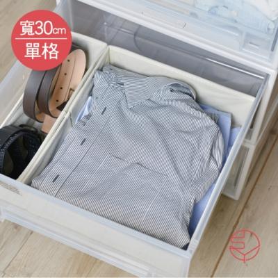日本霜山 衣櫃抽屜用單格分類收納布盒-面寬30cm-2入