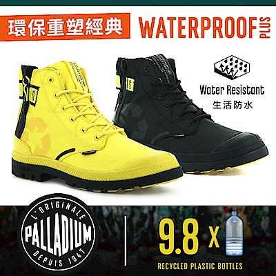 [時時樂限定] PALLADIUM 再生纖維輕量防水靴-男款共兩色