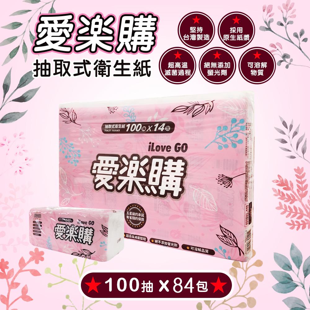 愛樂購 抽取式衛生紙 100抽x14包x6串/箱
