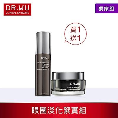(買1送1)DR.WU極緻抗皺修復霜50ML+送抗皺修復眼霜15ML