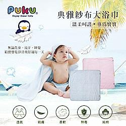 【PUKU】典雅紗布大浴巾-90x90cm