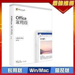 Microsoft Office 2019 家用版中文盒裝
