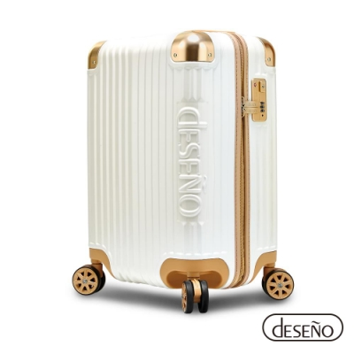 Deseno 尊爵傳奇IV 20吋 特仕版防爆新型拉鍊行李箱 (焦糖拿鐵)