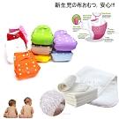 kiret【可洗尿布超值組】環保尿褲超值組-尿片+學習褲 (顏色隨機)